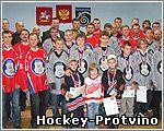 Встреча с протвинскими хоккеистами